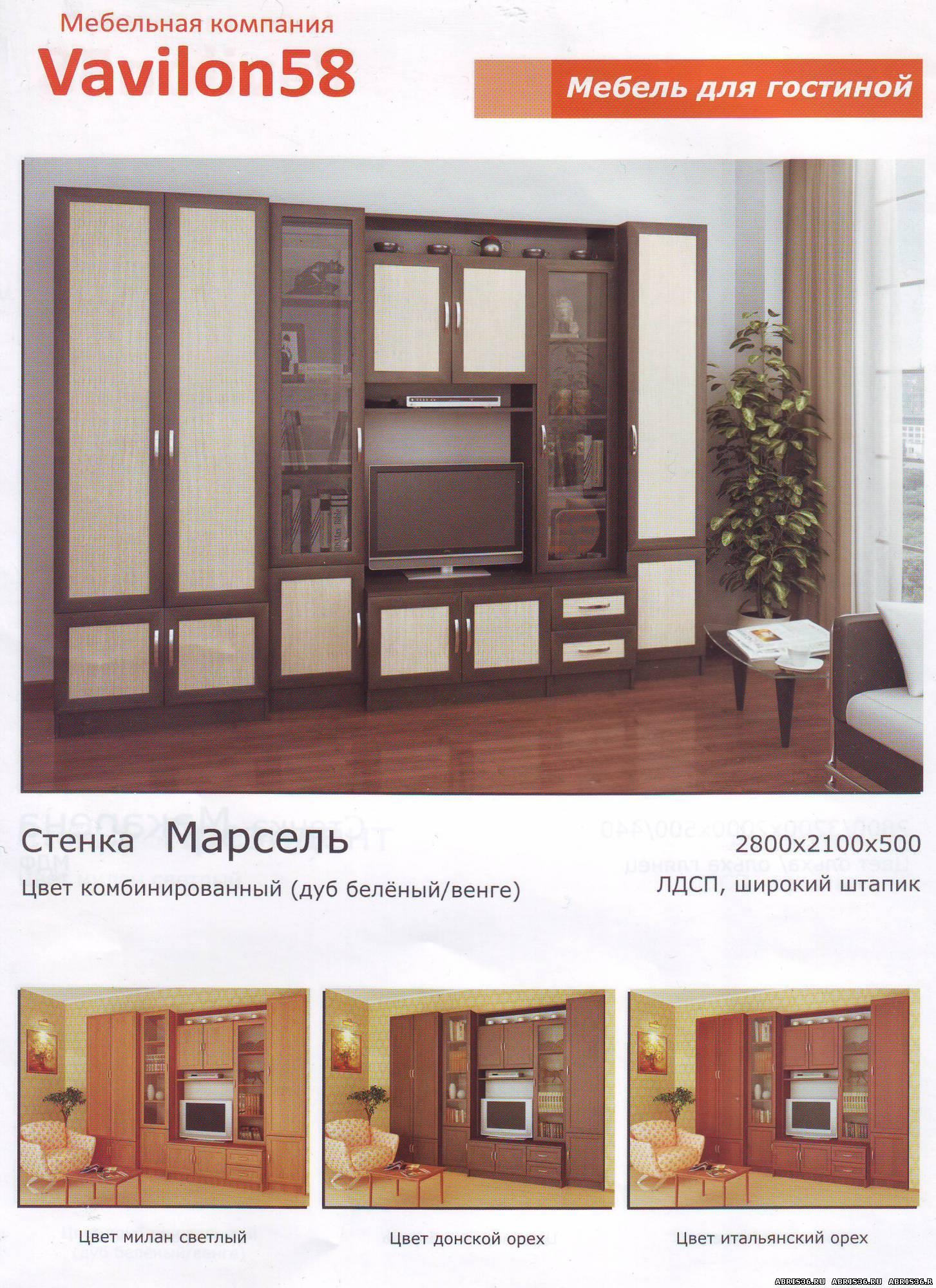 Комбинированные Шкафы Для Гостиной Москва